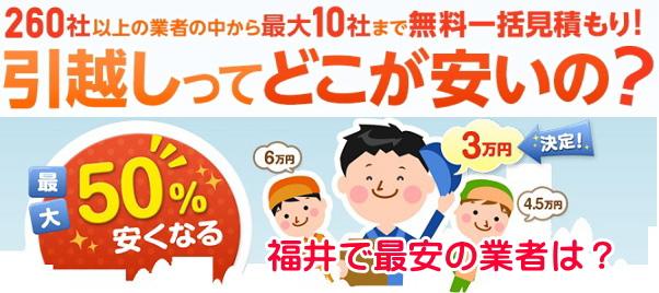 福井で最安の引越し業者