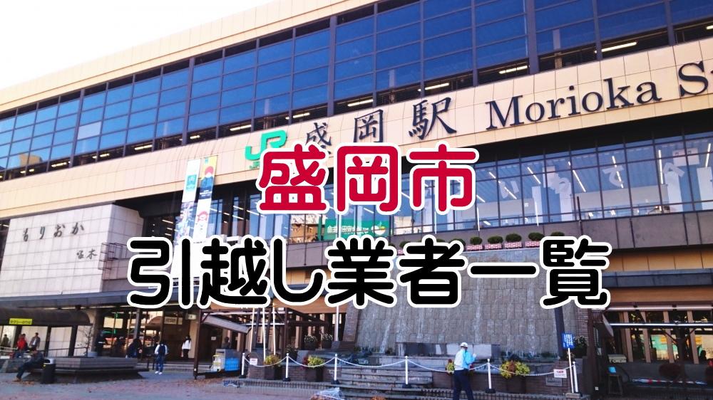 JR盛岡駅・盛岡市の引越し業者一覧のアイキャッチ画像