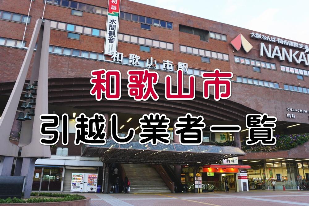 和歌山市の引越し業者一覧のアイキャッチ画像