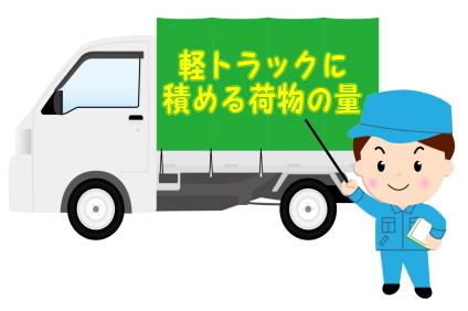 軽トラックと作業員