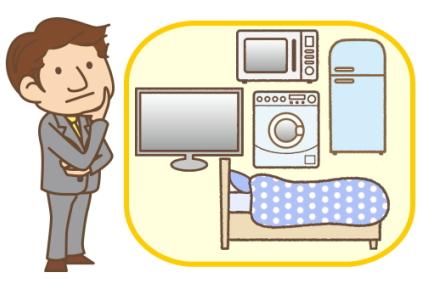 家電と家具