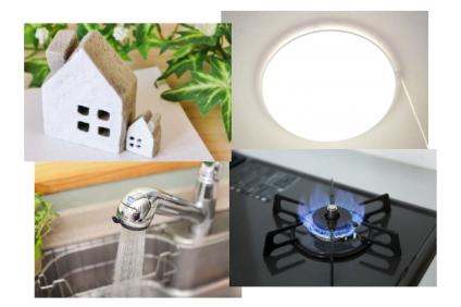 家賃と光熱費
