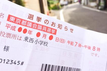 選挙の投票用紙