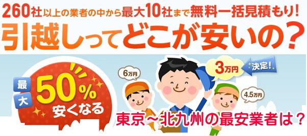 東京~北九州の最安引越し業者