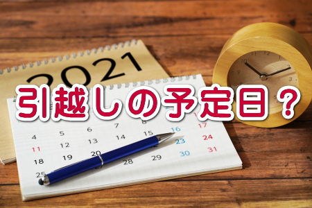 引越しの予定日