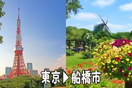 東京から船橋市