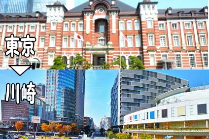 東京から川崎
