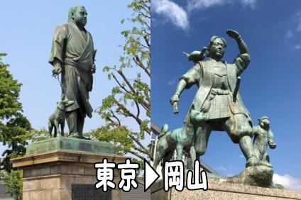 東京から岡山