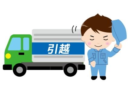 引越し業者とトラック