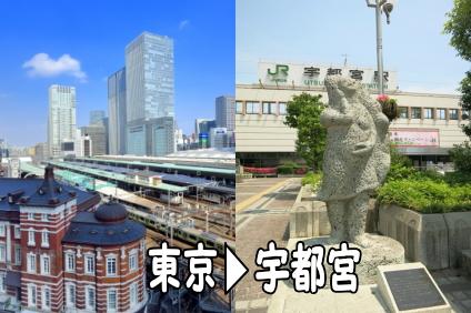 東京から宇都宮
