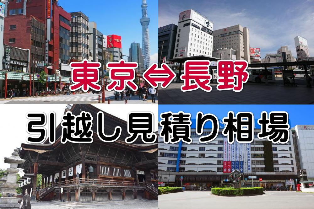 東京と長野の引越し