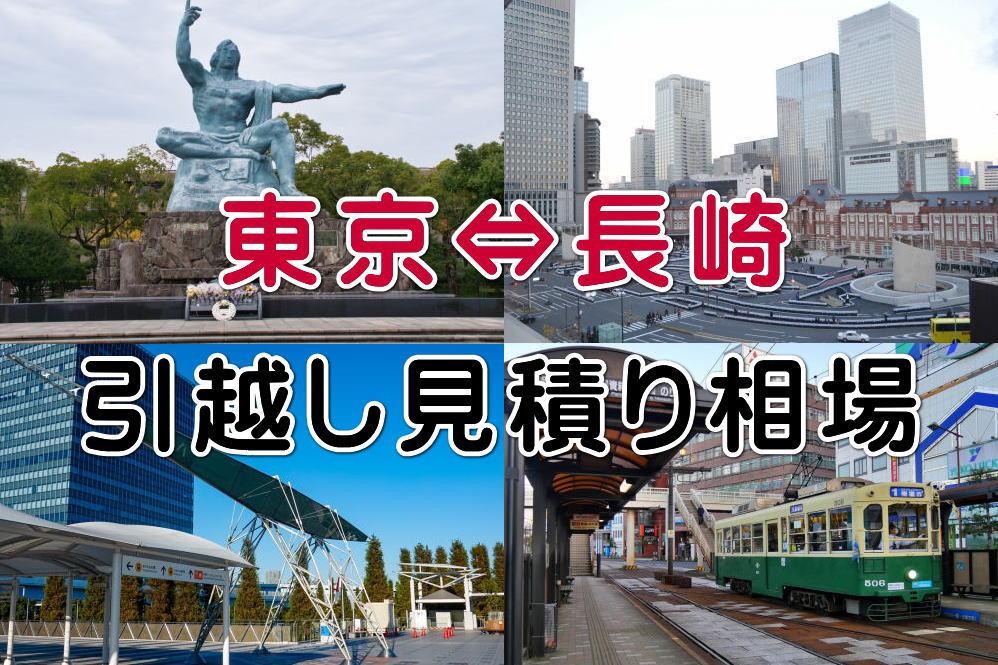長崎から東京までの引越し