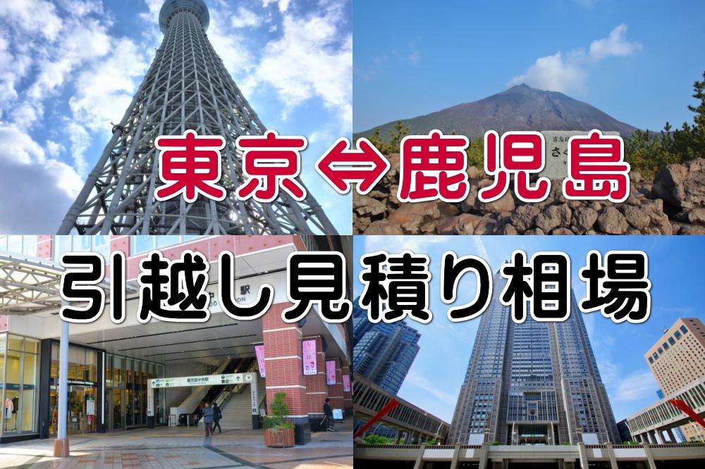 東京と鹿児島の引越し見積もり相場