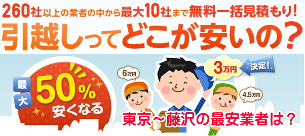東京~藤沢の最安引越し業者