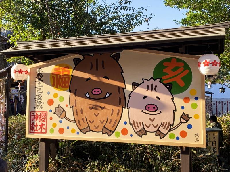 野田市にある櫻木神社の案内板