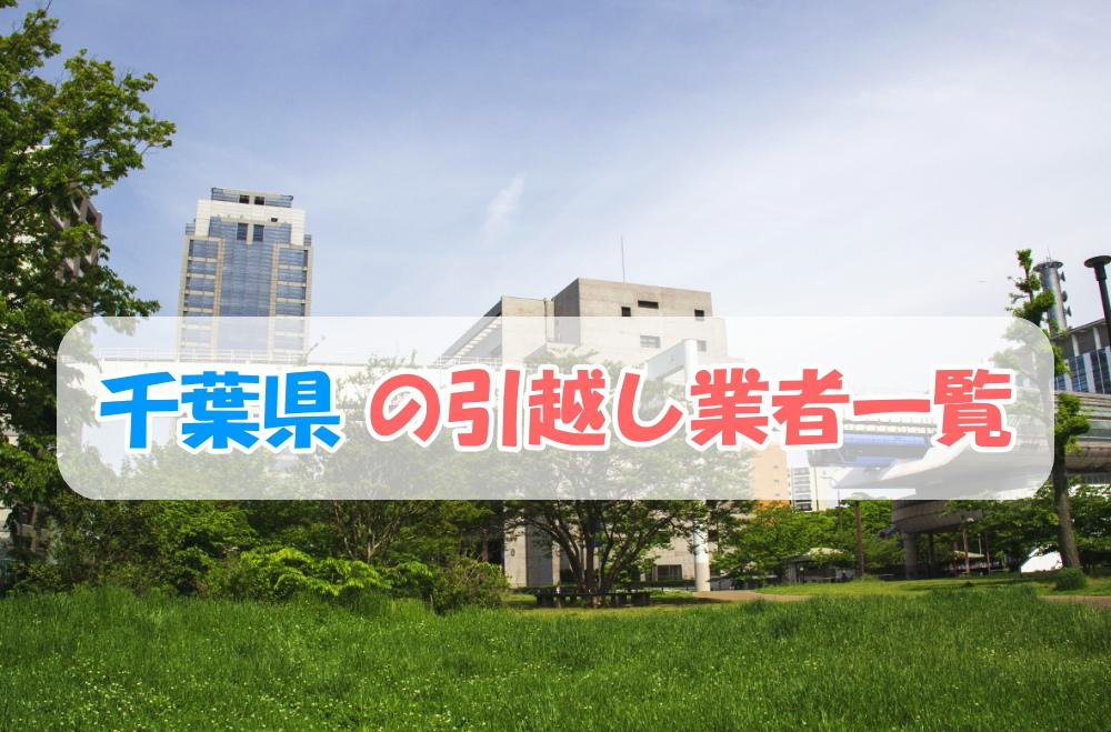 千葉県庁舎