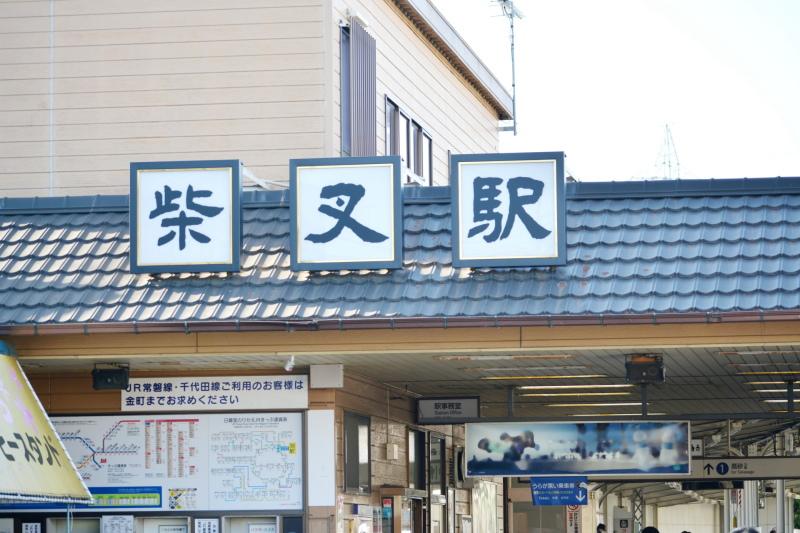 葛飾柴又駅