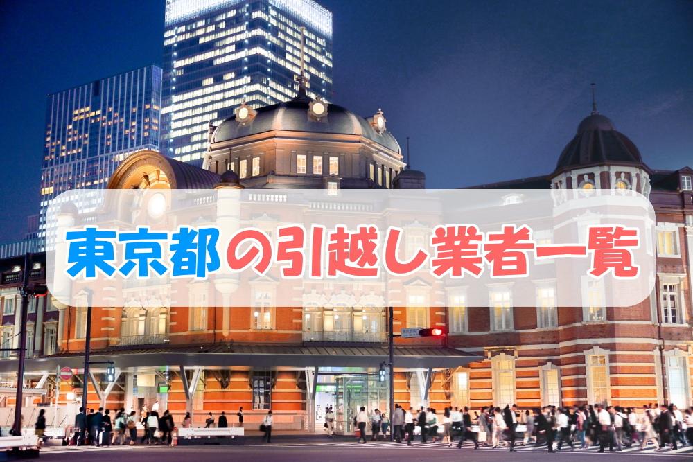 東京駅丸の内の夜景