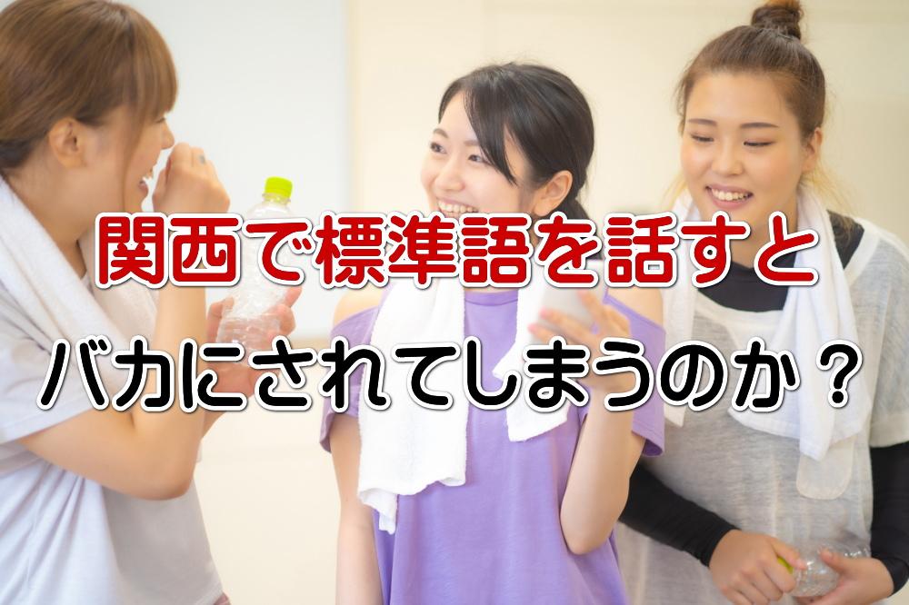 関西で標準語を話すとバカにされてしまうのか?