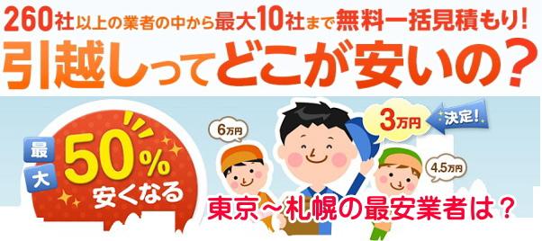 東京~札幌の最安引越し業者