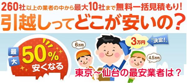 東京~仙台の最安引越し業者