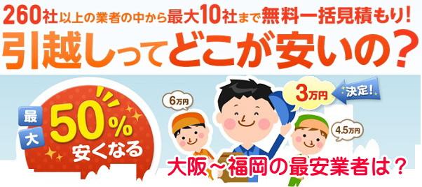 大阪~福岡の最安引越し業者