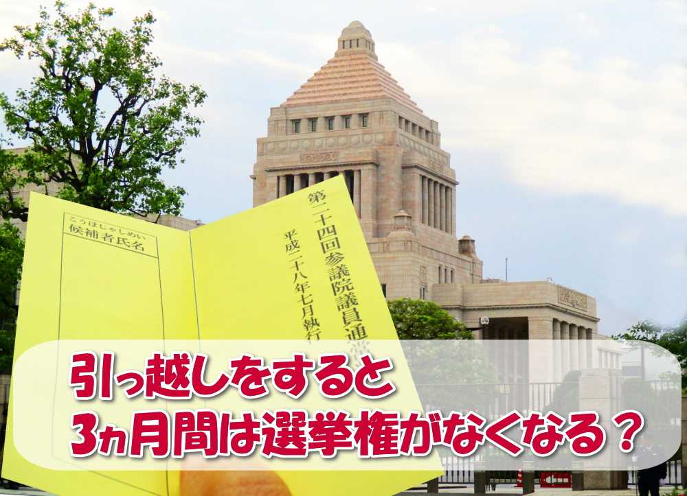 国会議事堂と投票用紙