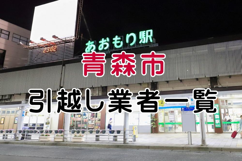 青森市の引越し業者一覧のアイキャッチ画像