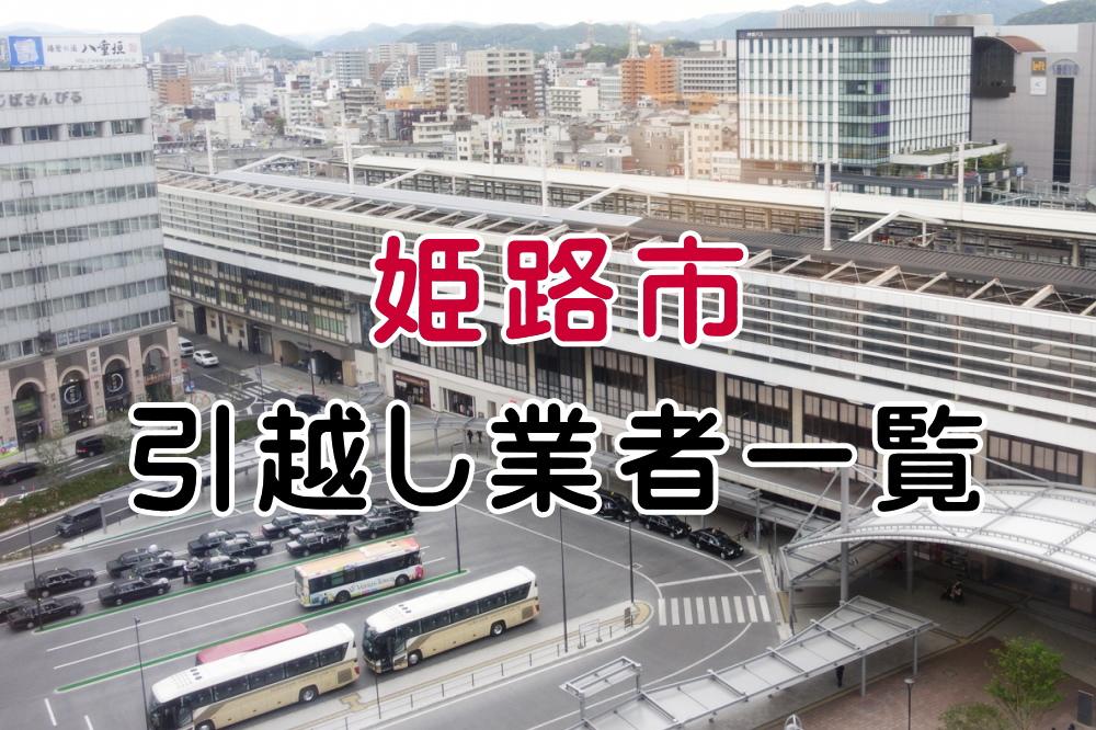 姫路市の引越し業者一覧のアイキャッチ画像