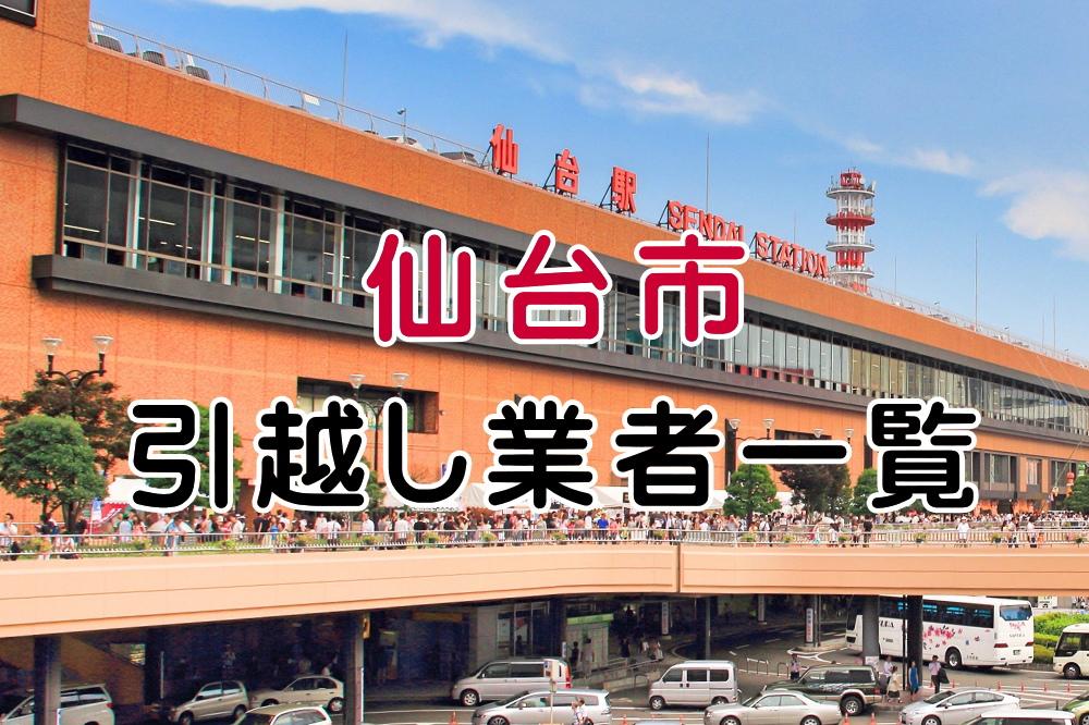 仙台市の引越し業者一覧のアイキャッチ画像