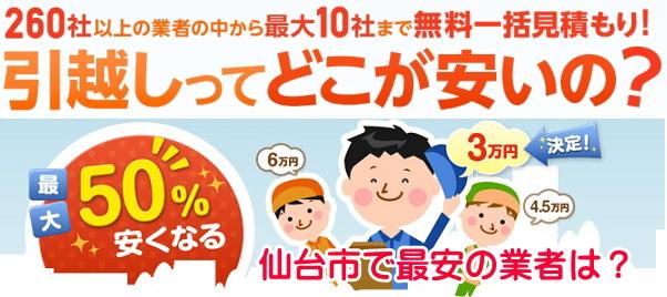 仙台で最安の引越し業者
