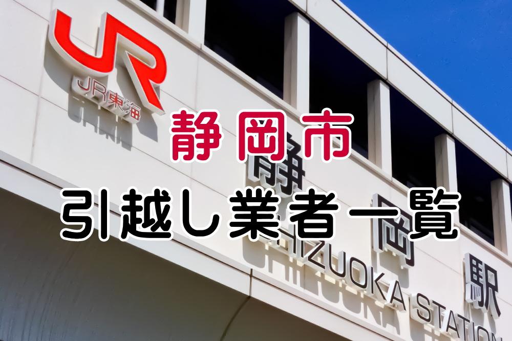 静岡市の引越し業者一覧のアイキャッチ画像