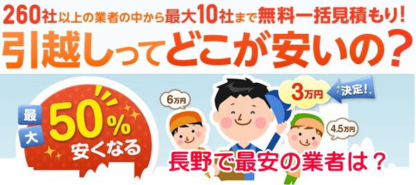 長野で最安の引越し業者