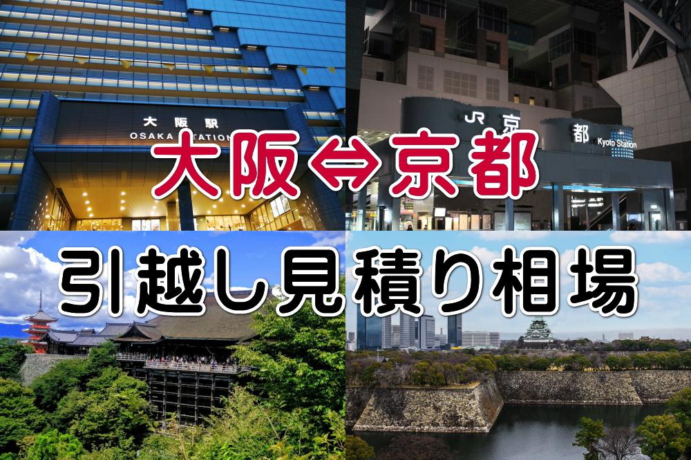 大阪と京都の引越し見積り相場のイメージ画像