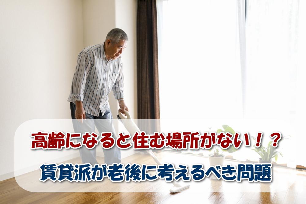 部屋を掃除する高齢の男性