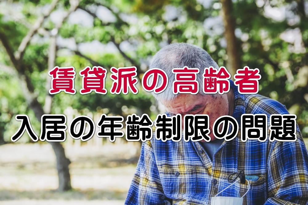 賃貸派の高齢者・入居の年齢制限の問題