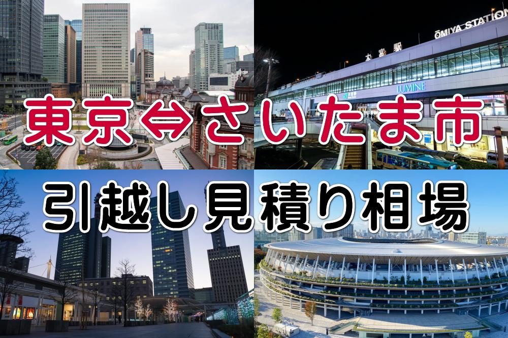 東京とさいたま市の引越し見積り相場のイメージ画像