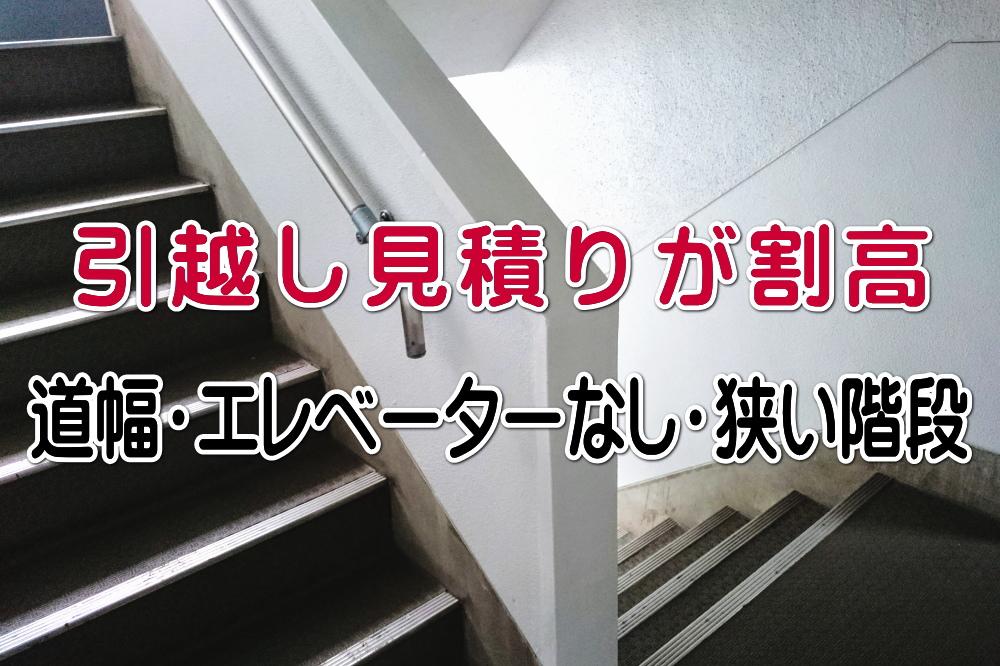 引越し見積もりが割高・道幅・エレベーターなし・狭い階段