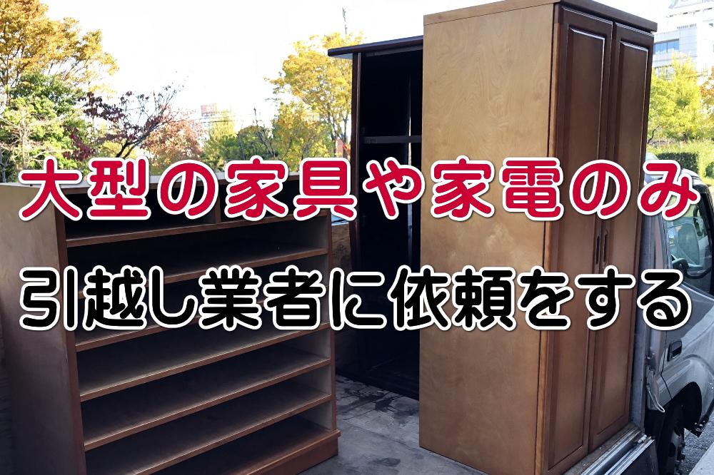 大型の家具や家電のみ引越し業者に依頼