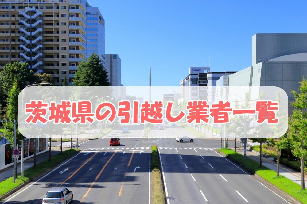 つくば市内の道路と茨城県の引越し業者一覧のテキスト