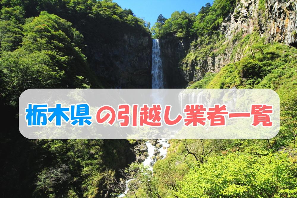 華厳の滝と栃木県の引越し業者一覧のアイキャッチ