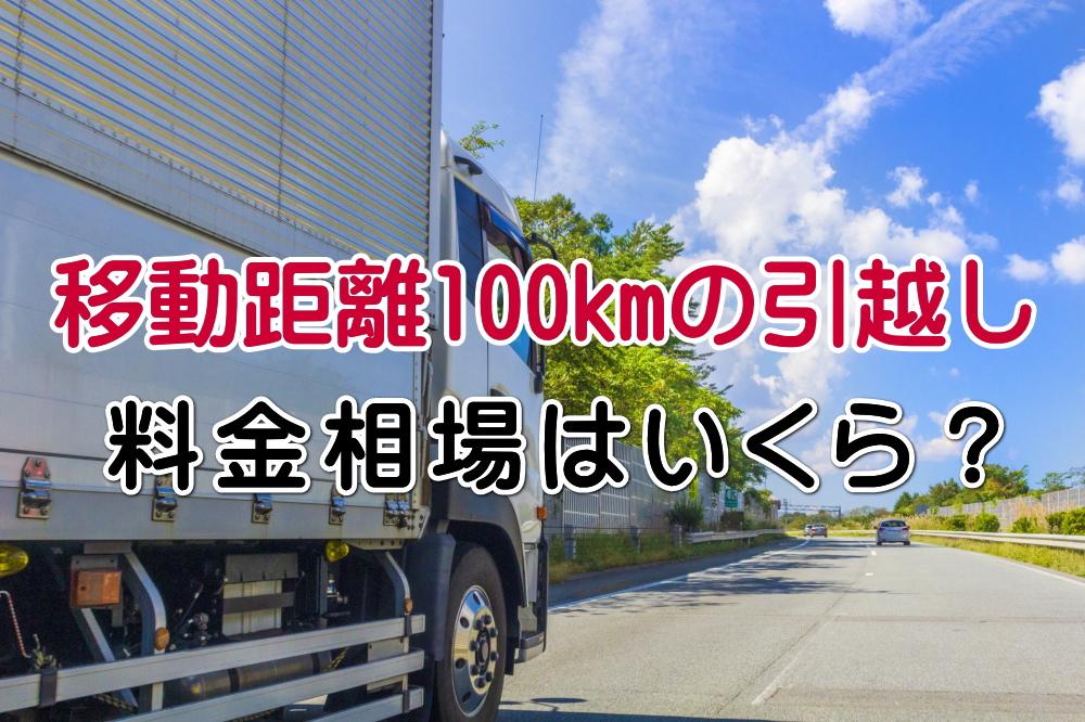 移動距離100kmの引越しの料金相場はいくら?