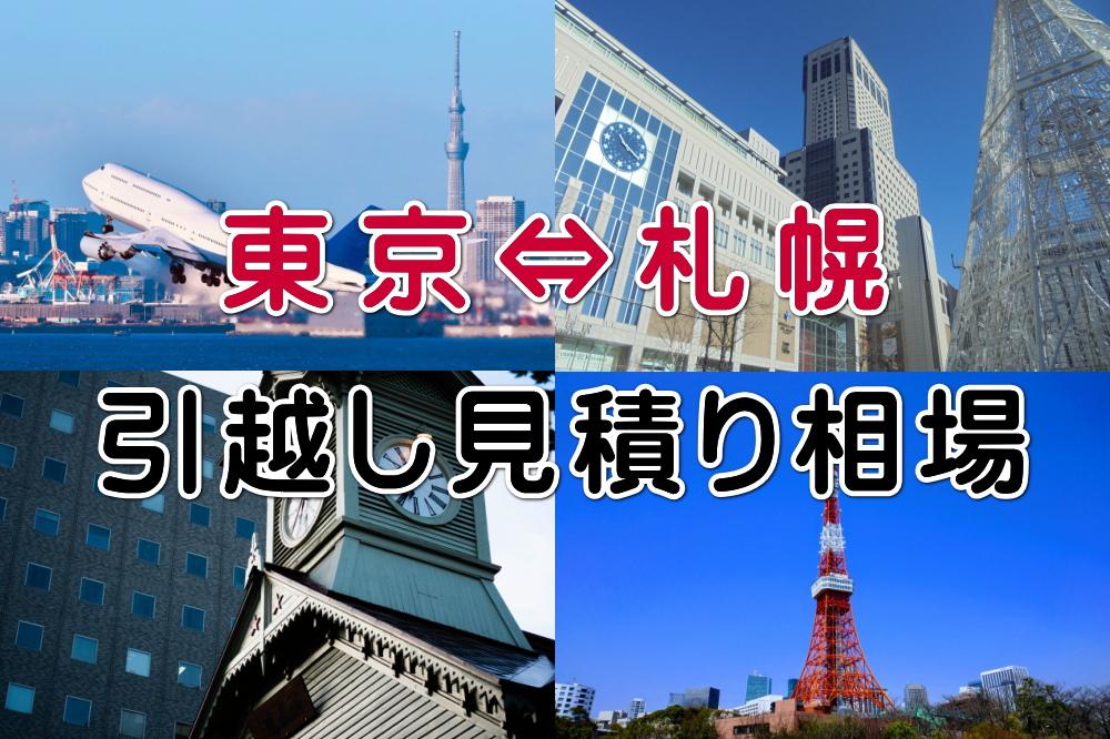 東京と札幌の引越し見積り相場のイメージ画像