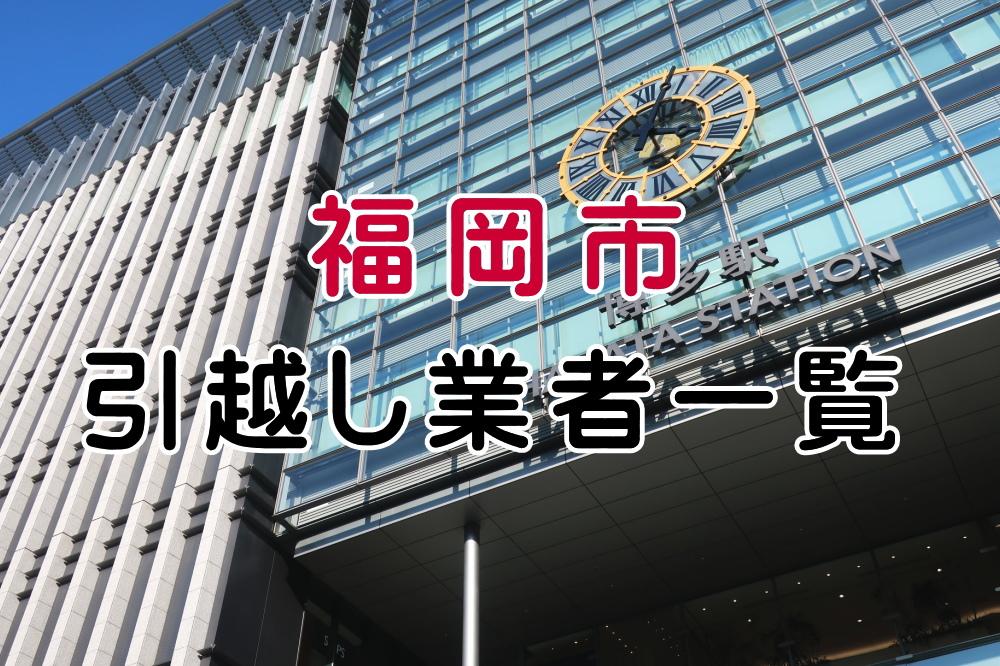 福岡市の引越し業者一覧のイメージ画像