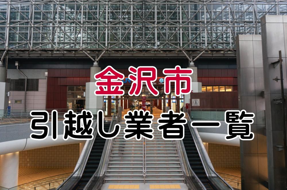 金沢市の引越し業者一覧ページの画像