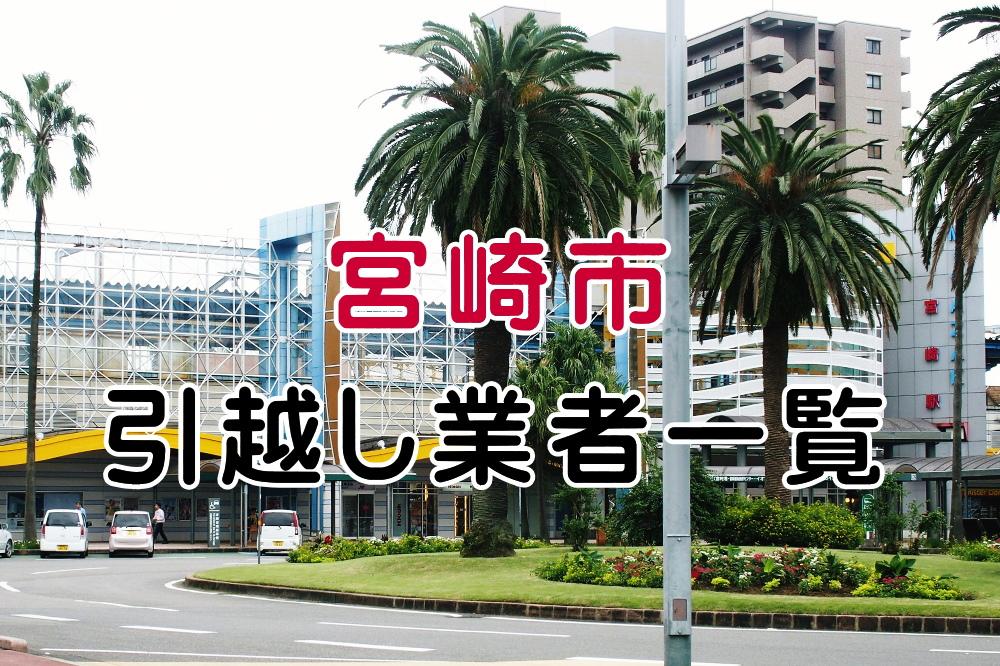 宮崎市の引越し業者一覧のイメージ画像