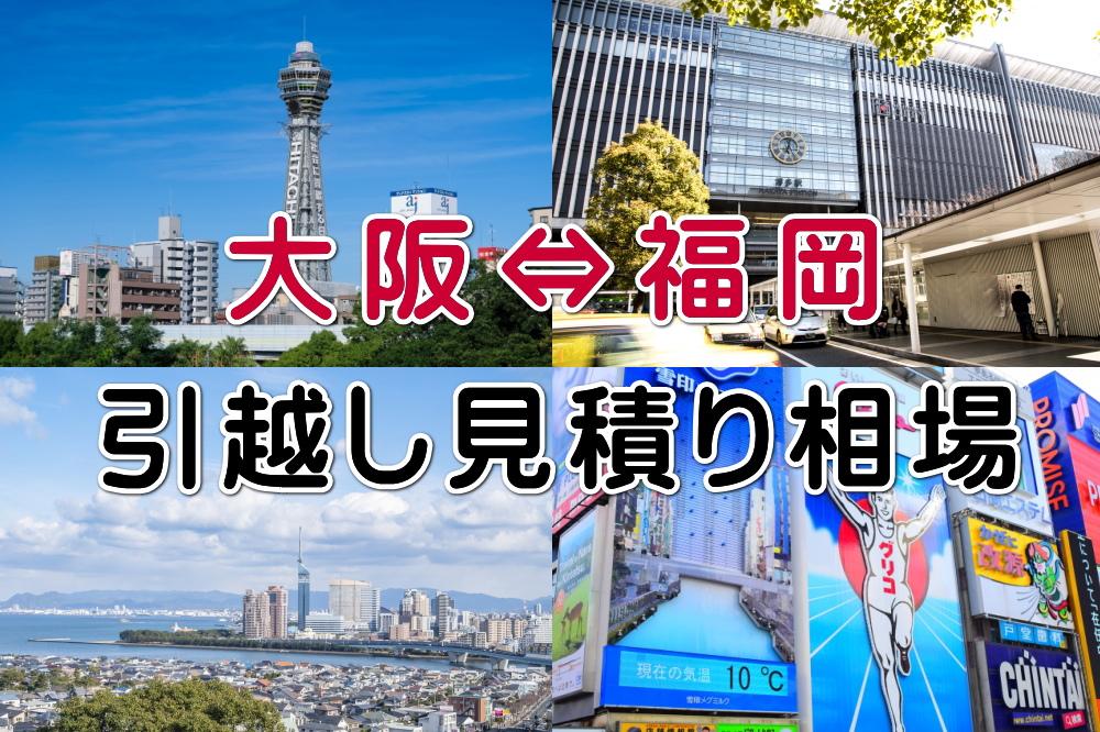 大阪と福岡の引越し見積り相場のイメージ画像