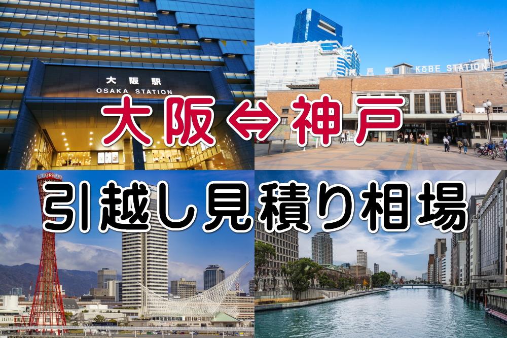 大阪と神戸の引越し見積り相場のイメージ図