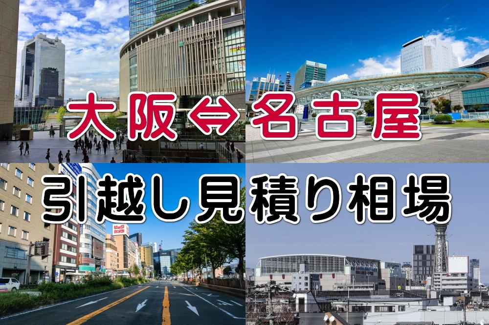大阪と名古屋の引越し見積り相場のイメージ図
