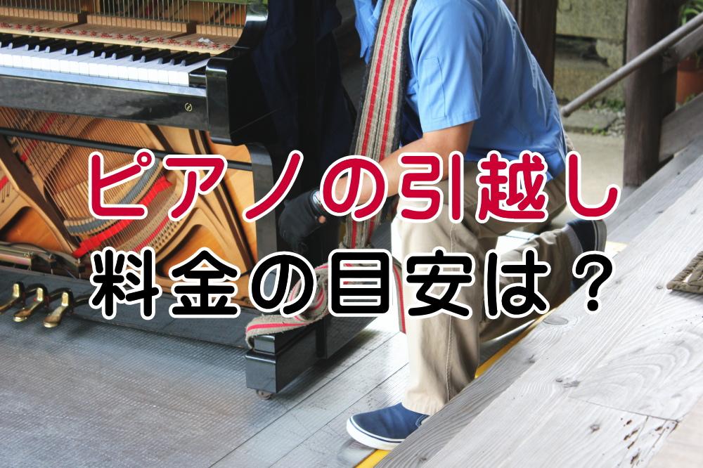 ピアノの引越しの料金の目安
